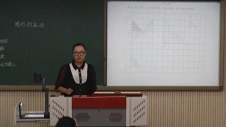 人教版小學數學六下《第6單元 圖形的運動》天津孔祥萍