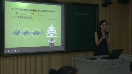 人教版小學數學六下《第6單元 綜合與實踐(北京五日游)》湖北亢玲艷