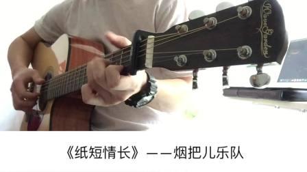 烟把儿乐队《纸短情长》吉他谱-吉他弹唱【7t吉他教室】