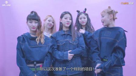 [Makestar]Girlkind单曲专辑项目问候