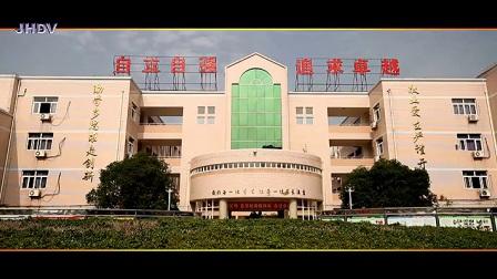 浙江丽水大道至简文化传媒有限公司独家出品 花园中学宣传片