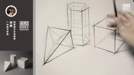 「国君美术」素描几何体结构_素描教学_素描教案