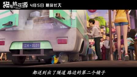 《猫与桃花源》城市冒险 电影片段