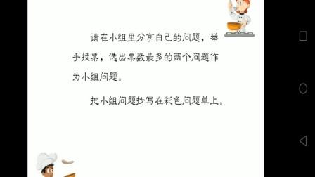 石家庄市裕东小学  刘娟娟  《爱上早餐》  河北教育出版社  综合实践活动  四年级上册  微课版