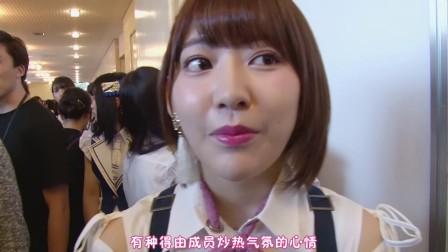 【小樱花字幕组】AKB48第9回選抜総選挙 4位 宮脇咲良 making&開票後の感想