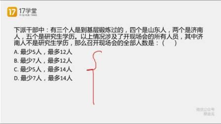 一起公考蔡金龙冲刺2