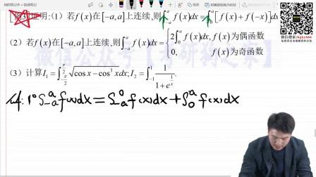 39第五章第三节定积分的换元法和分部积分法01[高清版]