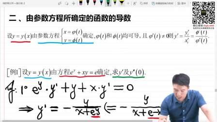 16第二章第四节特殊函数的导数[高清版]