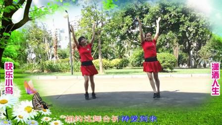 快乐小鸟广场舞 《一起爱一起嗨》编舞:君君