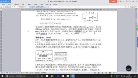 初三物理:电功率