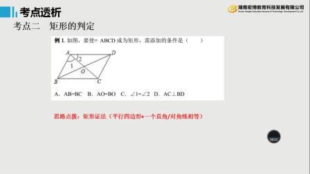 初二数学:矩形的性质和判定