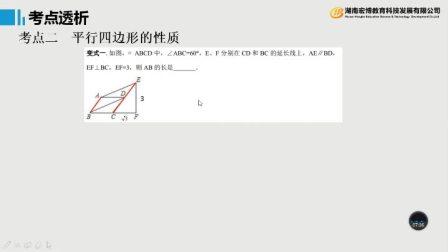 初二数学:平行四边形的性质和判定