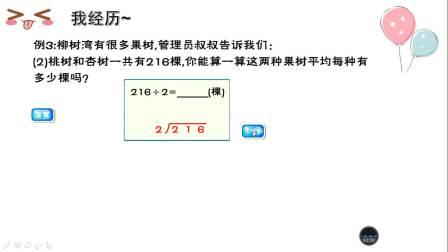 三年级数学:第三课