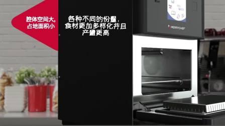 MERRYCHEF E1S 快速烤箱新品介绍_中文版