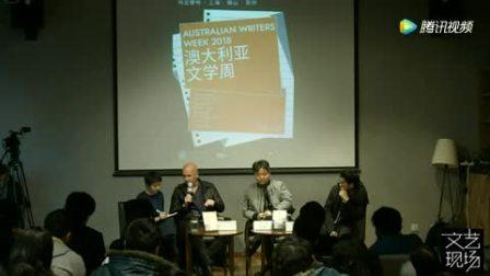 文艺现场 余华x理查德 赋予历史以小说的声音[@新全民开讲]