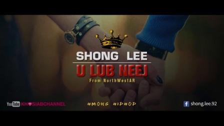 U LUB NEEJ - Shong Lee (From NorthWestAR) 苗语音乐
