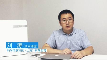 庆科信息合作客户——豹米信息科技