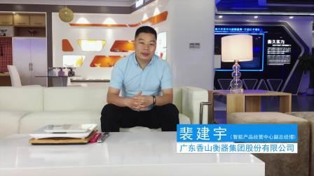 庆科信息合作客户——广东香山衡器