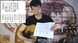 14课后 吉他新手不知怎样提高扫弦与节奏变化?这课来教你!必学课