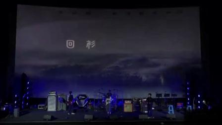 景德镇文艺复兴乐队《回衫》中国乐迷选择奖颁奖礼现场02
