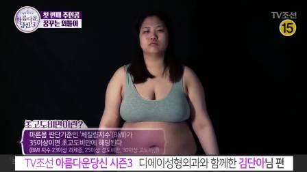 【韩国DA整形医院】美丽的你 【金丹娜】