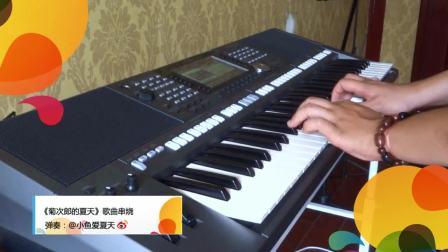 再现经典!《菊次郎的夏天》现场钢琴曲串烧YAMAHA S970