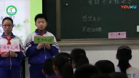 1人教版小学语文六年级下册《同学录》宁夏省级优课