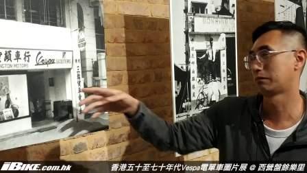 香港50-70年代偉士綿羊 圖片展@西營盤餘樂里
