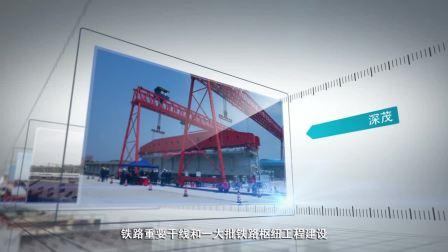 中铁二十五局集团第二工程有限公司宣传片