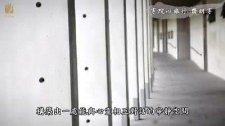 🌳【寺院心旅行]~法鼓山 桃园斋明寺🌳