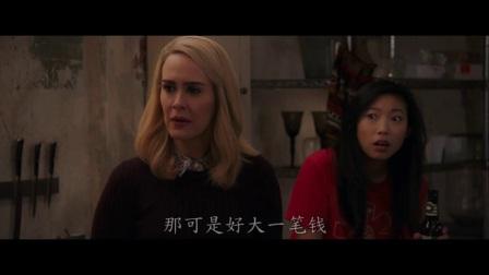 《瞒天过海:美人计》首款正式中文版预告片