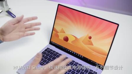华为MateBookXPro国内发布全球首款全面屏笔记本