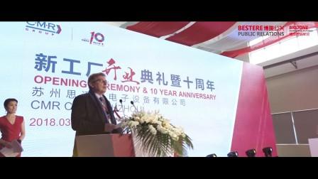 苏州思迈尔电子设备有限公司新工厂开业暨10周年庆典