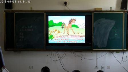 《小马过河》课堂教学