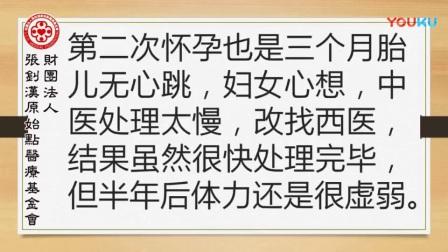 2018徐州原始点讲座 调因一(简体版)