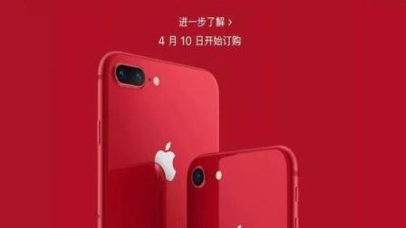 苹果4月10日开放订购红色特别版iPhone8