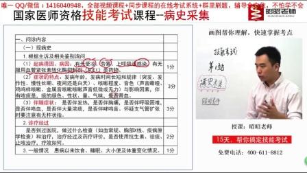 2018昭昭老师实践技能-1-04.咳嗽与咳痰