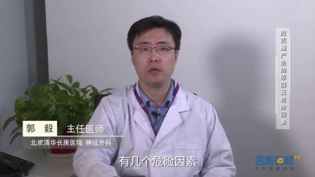 胶质瘤是怎么形成的,胶质瘤有哪些危害