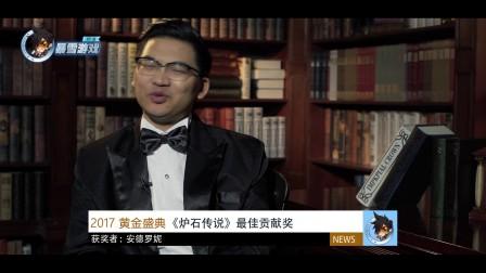《炉石传说》黄金竞技场第六期宣传片——安德罗妮版