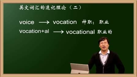 高中英语词汇的速记理论二
