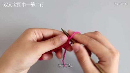 【10】双元宝围巾