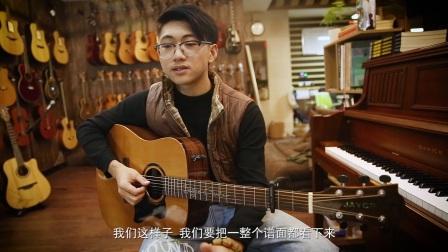 03《理想三旬》蓝莓吉他吉他教程入门弹唱教学
