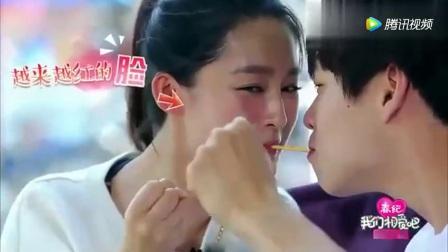 魏大勋李沁玩吃饼干游戏, 李沁差点被亲上, 害羞的脸都红透了!