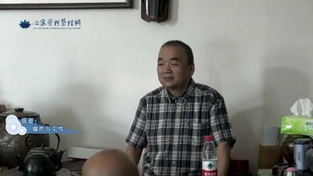 《齐老师心密灌顶开示》 2016年6月北京道场下集