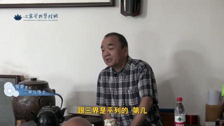 《齐老师心密灌顶开示》 2016年6月北京道场上集