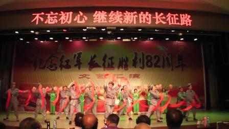 纪念红军长征胜利82周年文艺汇演-2