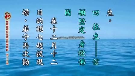 2014大經科註學習班 [字幕版] - 0223