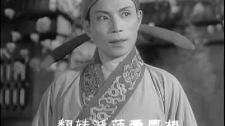 锡剧电影【庵堂认母】主演:姚澄 谭君卿
