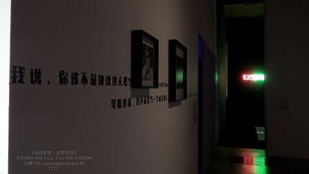 《快乐区域》马海蛟个展现场-Tubula Rasa画廊-2018-1'30''版