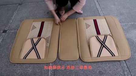 思悦车品免拆汽车坐垫安装方法